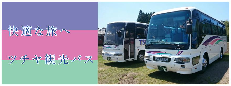 ツチヤ観光バス レンタカー|都城市